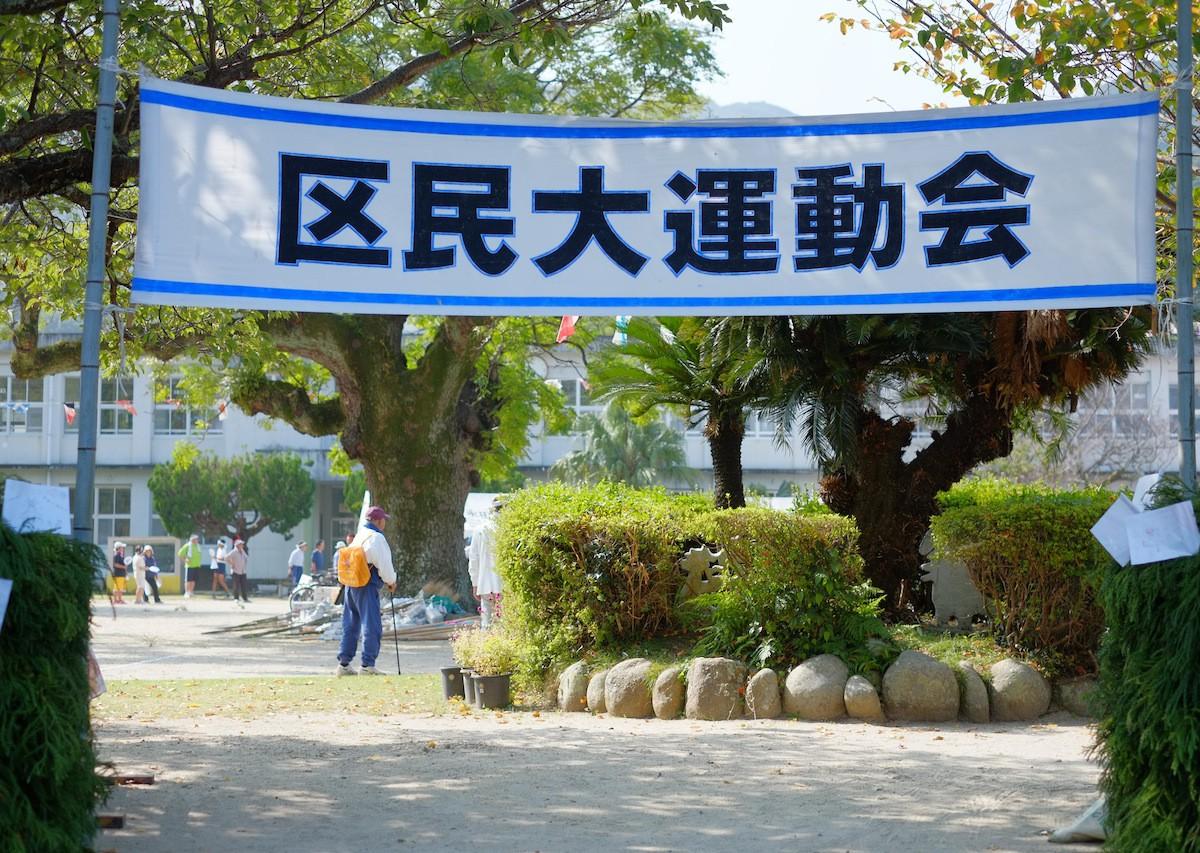 区民運動会の門